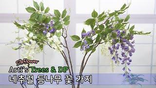 아티's 나무 DP -  네추럴 등나무 꽃 가지 실크플…