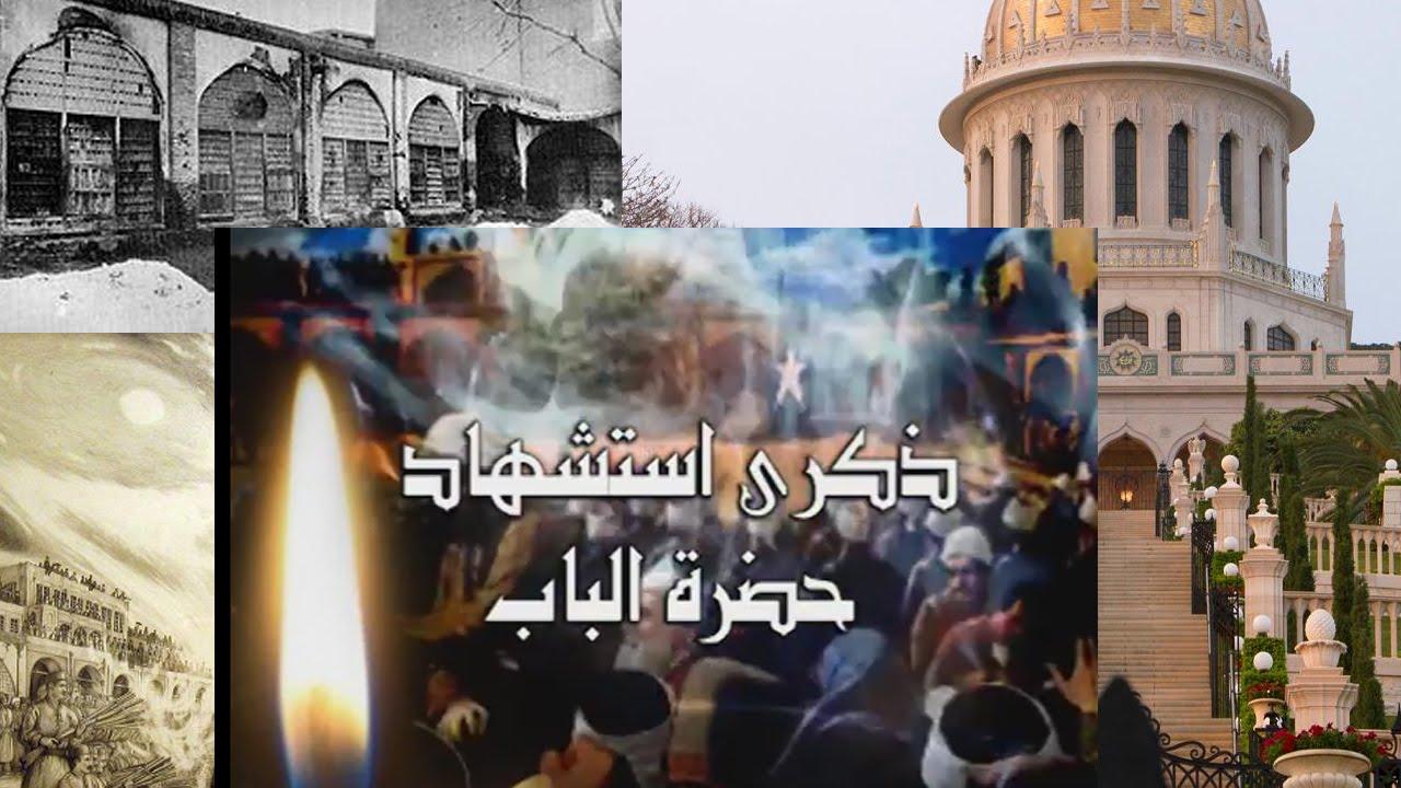 Image result for استشهاد حضرة الباب