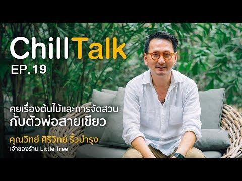 ChillTalk EP19 : คุยเรื่องต้นไม้และการจัดสวนกับสายเขียวตัวพ่อ