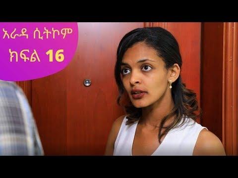 """""""አራዳ"""" ድራማ ክፍል 16 / Arada Ethiopian Sitcom Drama Part 16"""
