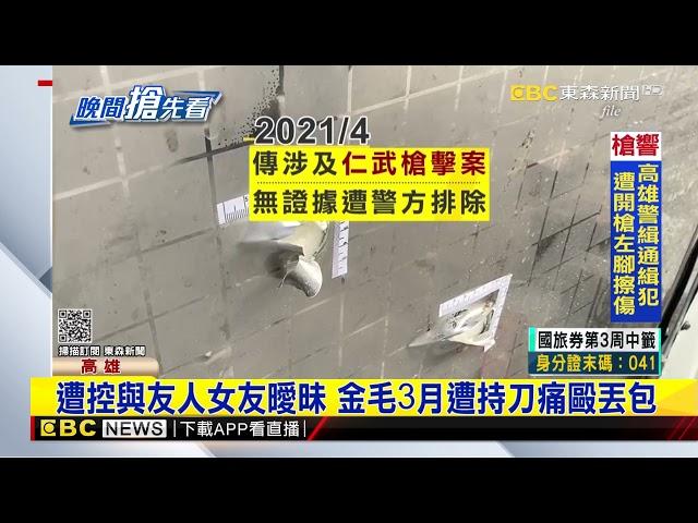 砍傷網紅超艾夾 角頭「金毛」重出江湖率眾鬥毆 @東森新聞 CH51