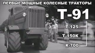 Т-91 трактор. Предтеча. Первые советские мощные колесные тракторы. Уникальные кадры.