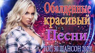 Зажигательные песни Аж до мурашек Остановись постой Сергей Орлов🍀Новинка Музыка сентябрь 2020