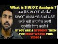 What is SWOT Analysis | SWOT Analysis in Hindi | Student Must Watch this | SWOT Analysis