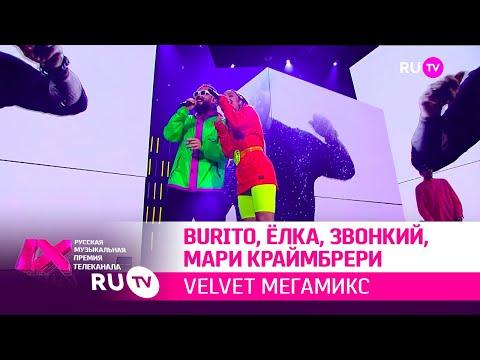 VELVET Мегамикс: Burito, Ёлка, Звонкий, Мари Краймбрери