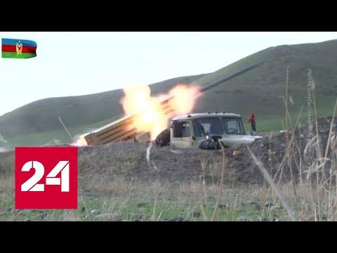 Конфликт в Нагорном Карабахе: репортажи из Азербайджана и Армении - Россия 24