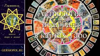 Астрология и каббала Таро (по материалам вебинара)