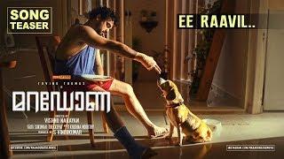 Maradona - Ee Raavil (Song Teaser) | Tovino Thomas, Sharanya | Vishnu Narayan | Sushin Shyam