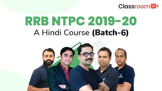 RRB NTPC 2019-20: A 50-Day Course in Hindi (Batch 6) | Course launch @ 7:30 PM