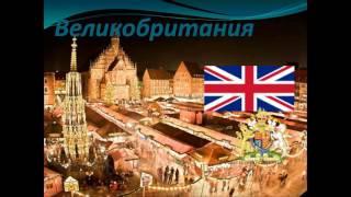 Общий урок географии на темуСтраны Европы