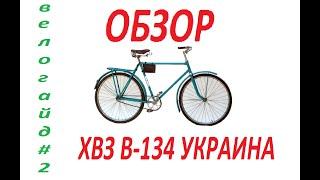 Обзор велосипеда УКРАИНА ХВЗ В-134 (1975)
