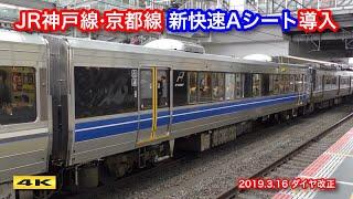 JR神戸線&京都線 新快速電車に有料座席『Aシート』導入 2019.3.16【4K】