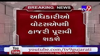 Ahmedabad: Officials of ST dept can mark their presence on Whatsapp during Diwali- Tv9