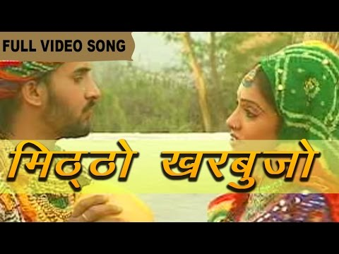 Mittho Kharbujo- | Prakash Gandhi Pushpa Shankhla | Hit Song | Rajasthani Folk Songs