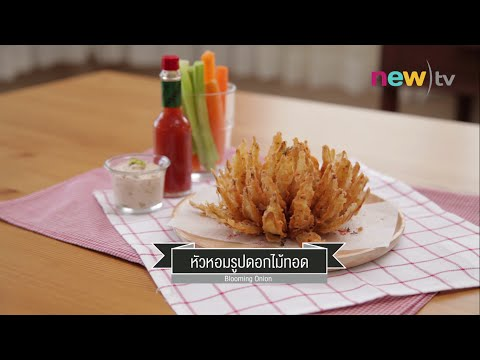 CIY - cook it yourself EP55 [3/3] Appetizers : หัวหอมรูปดอกไม้ทอด (22 ส.ค.58)