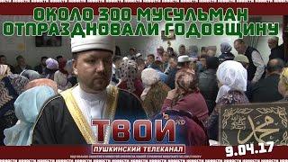 Праздник у мусульман Пушкинского района