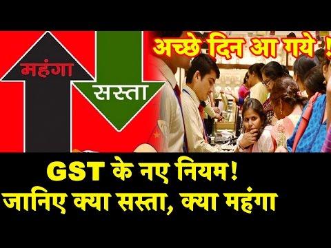 GST रेट तय ! आम लोगों के अच्छे दिन ! कई सामान के घटेंगे दाम