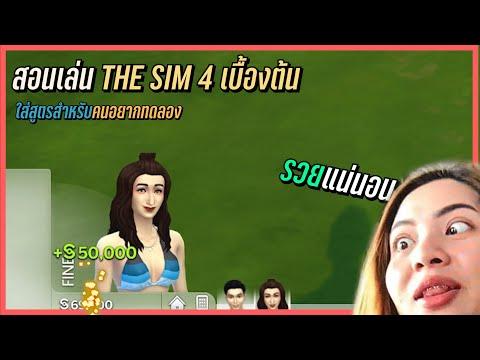 สอนเล่น THE SIM 4 เบื้องต้น กะใส่สูตรสำหรับคนอยากทดลอง   Mr.Kanun Gamer The SIM 4 EP.1