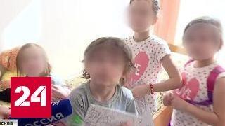 не устроило пособие: опекуны вернули в приют 7 приемных детей