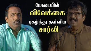 நீண்ட இடைவேளைக்குப் பிறகு மேடையில் சார்லி Vellai Pookal Press Meet