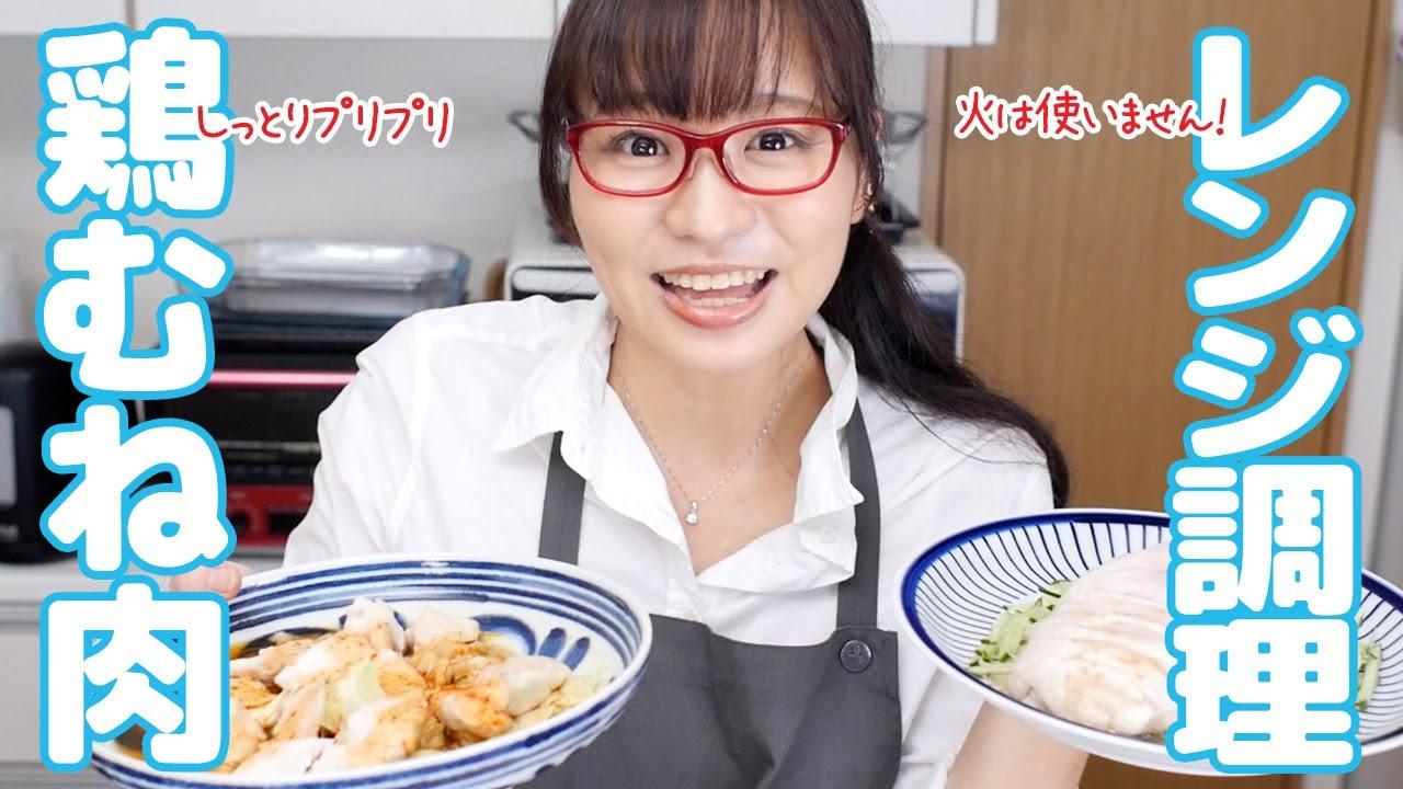 【鶏胸肉の簡単レシピ】夏にぴったり!コストコのさくらどり胸肉で作る、レンジでしっとり鶏むね料理2品【コストコ】