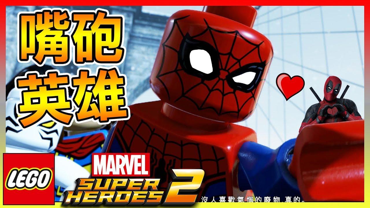 【樂高漫威超級英雄2】復仇者們的危機!蜘蛛人嘴砲登場! #3 - YouTube