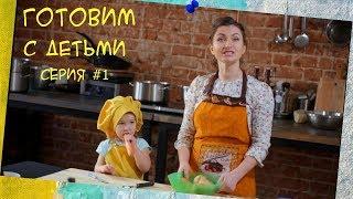Готовим с детьми | 1 серия | Котлеты из индейки со шпинатом и овощное пюре