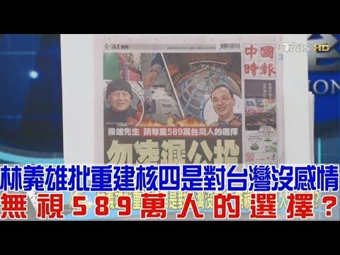 【完整版上集】林義雄批重建核四是對台灣沒感情!無視589萬人的選擇?少康戰情室 20190301