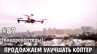 Квадрокоптер своими руками [Часть 3 - балансировка и полёты]