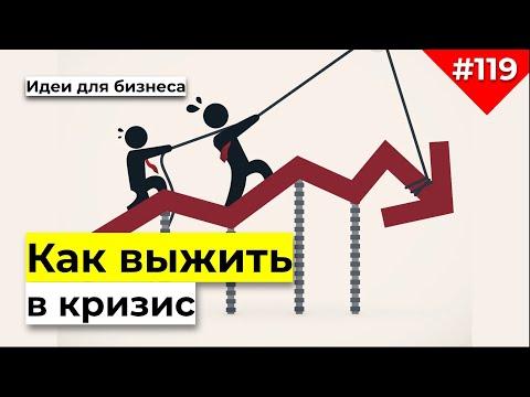 Что делать в кризис 2020   ТОП 5 бизнес идей в кризис без бюджета   Что делть бизнесу в карантин