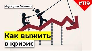 Что делать в кризис 2020 | ТОП 5 бизнес идей в кризис без бюджета | Что делть бизнесу в карантин