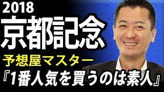 【競馬予想・京都記念・2018】日本ダービー馬レイデオロが始動【予想屋マスターの直前分析】