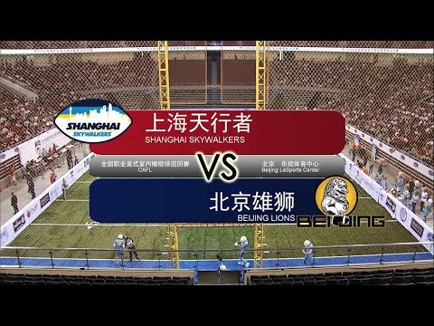 CAFL - Week 1 - Beijing Lions vs. Shanghai Skywalkers