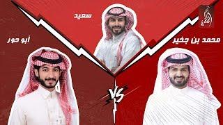 منصة المشاهير مع سعيد الشهراني ، الحلقة 05 | ابو حور VS محمد بن جخير
