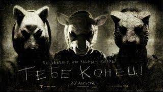 Тебе конец! (2013) | Русский трейлер