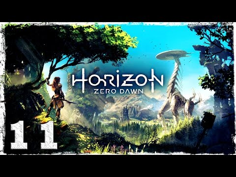 Смотреть прохождение игры [PS4] Horizon Zero Dawn. #11: Верхом на Длинношее.