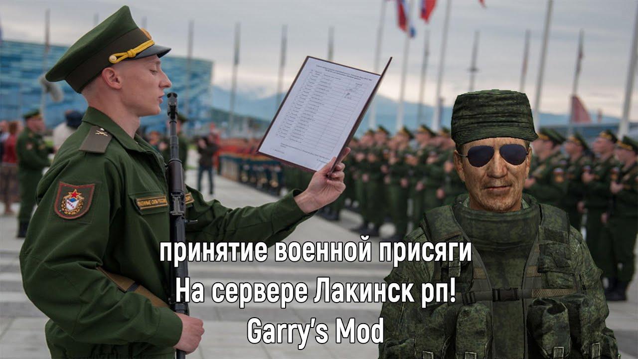 Принятие военной присяги. Лакинс рп! Garry's Mod.
