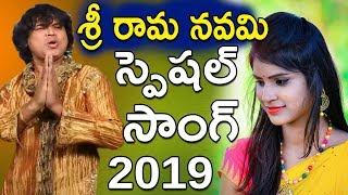 Sri Rama Navami Special Song |Dr P RK Goud | Bhole Shavali | TFCCLIVE