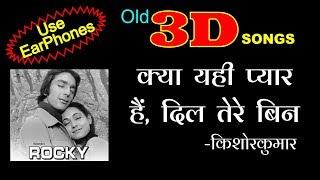 3D Song | Kya Yahi Pyaar Hai - Kishor Kumar : Film - Rocky | 3D SONGS HUB