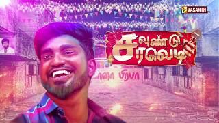 Sound Saravedi Part - 1 I Gana Prabha I Diwali spl 2018 I Gana Songs I Vasanth Tv