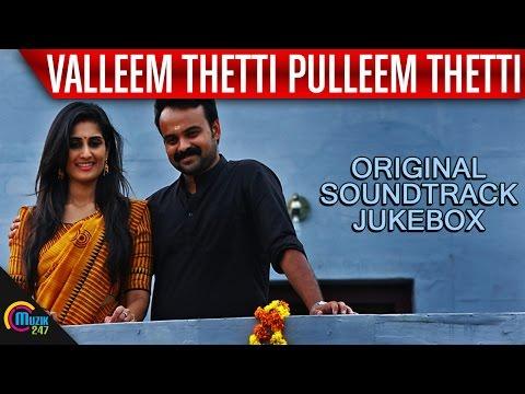 Valleem Thetti Pulleem Thetti | Original Soundtrack | Kunchacko Boban, Shyamili, Sooraj S Kurup