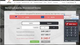 Купить валюту через Финам