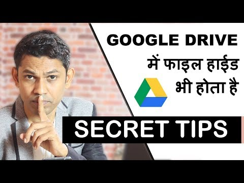 Hide file in Google Drive is that possible? let's learn this unique Google Drive Tips in Hindi