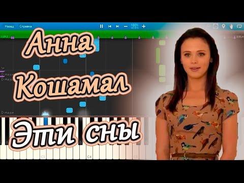 Анна Кошмал (Женя Ковалёва) - Эти сны - Сваты 6 (на пианино Synthesia)