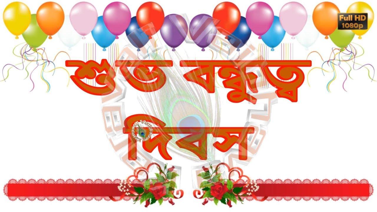 Happy Friendship Day Bengalifriendship Quoteswishesimagewhatsapp