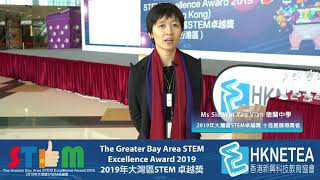 Publication Date: 2019-07-02 | Video Title: 2019年大灣區STEM卓越獎 十佳教師得獎者 德蘭中學 M