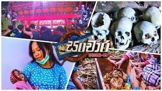 ටොරාජා රාජධානියේ මළවුන් සමඟ ජීවිත | Sanchara (සංචාර) with Rohan Direkz | EP 09 | Sirasa TV Thumbnail