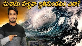 How to survive Tsunami | 2004 disaster | japan earthquake | In Telugu | By Vikramaditya | EP#200