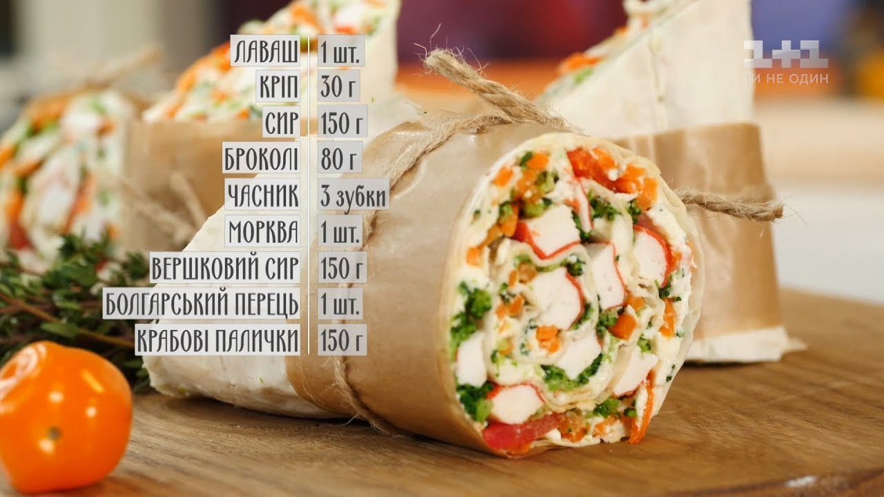 Лаваш з овочами та крабовими паличками - рецепти Сенічкіна