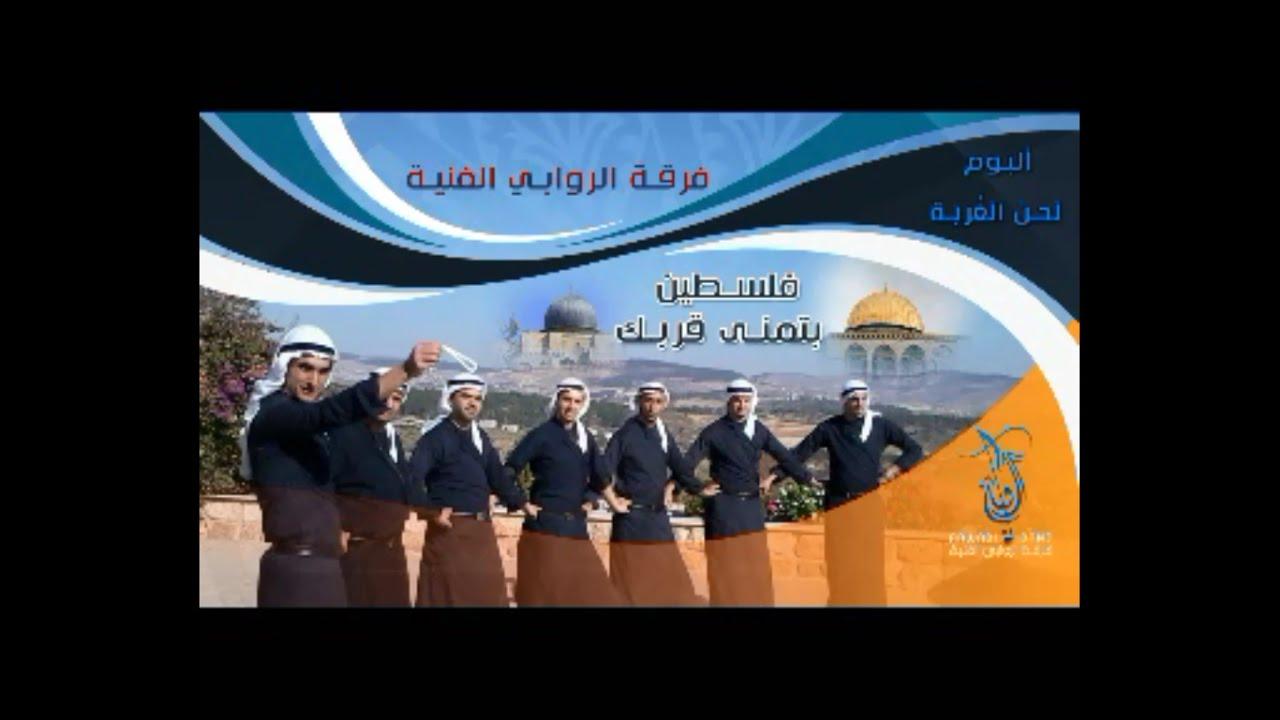 0702a7f60 اغنية فلسطين بتمنى قربك | ألبوم لحن الغربة | فرقة الروابي الفنية | Alrawabi  Band